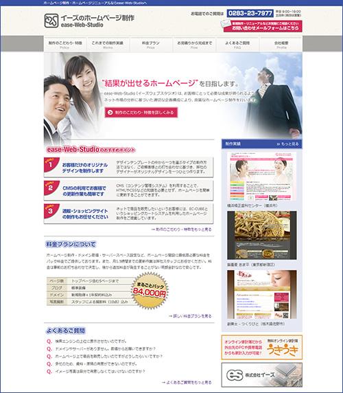 ease-Web-Studio